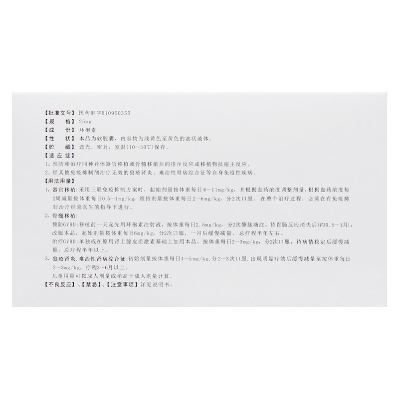 环孢素软胶囊(丽珠环明)