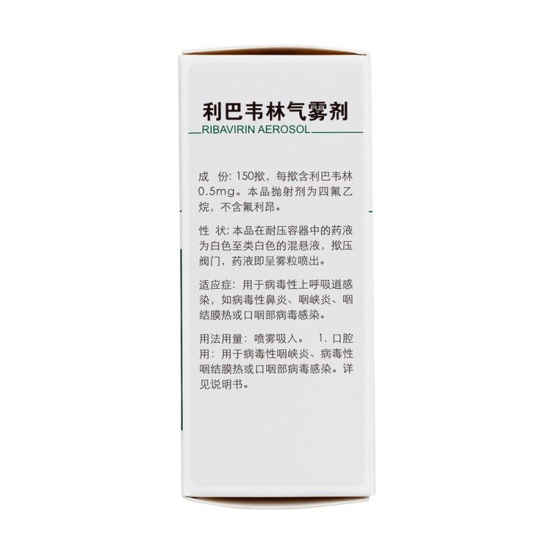 利巴韦林气雾剂(信韦灵)