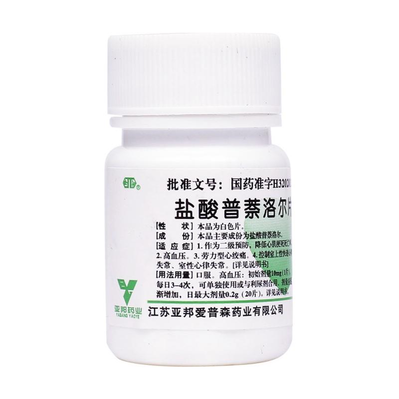 盐酸普萘洛尔片(亚邦药业)