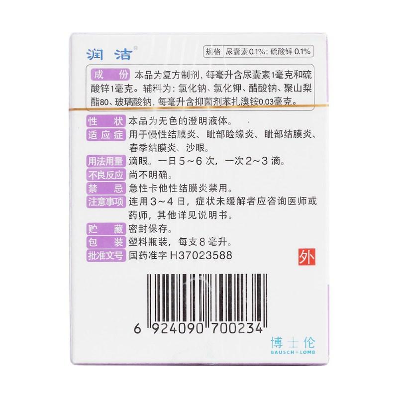硫酸锌尿囊素滴眼液(润洁)
