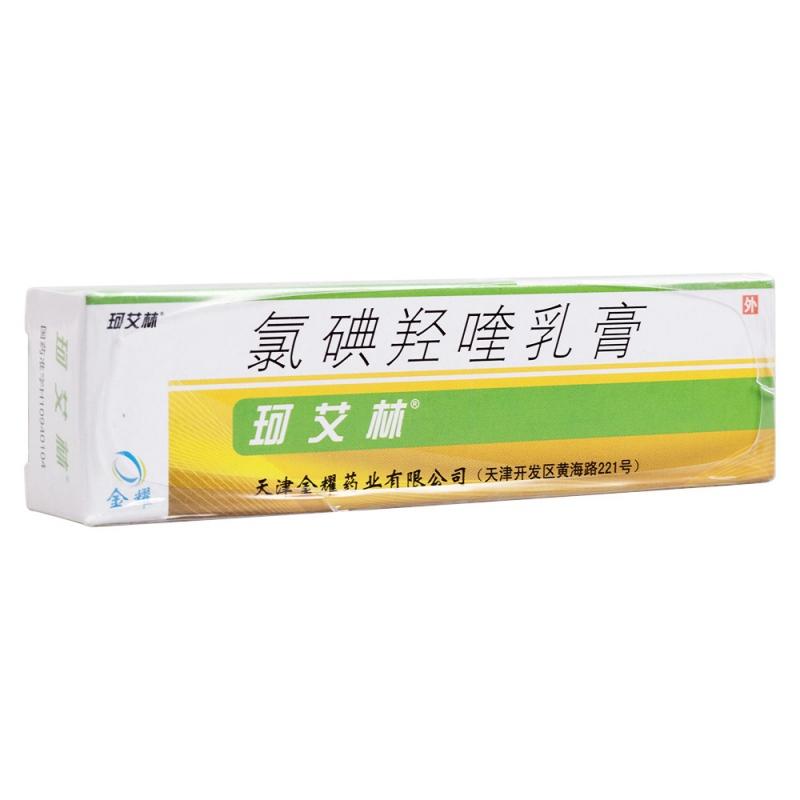 氯碘羟喹乳膏(珂艾林)