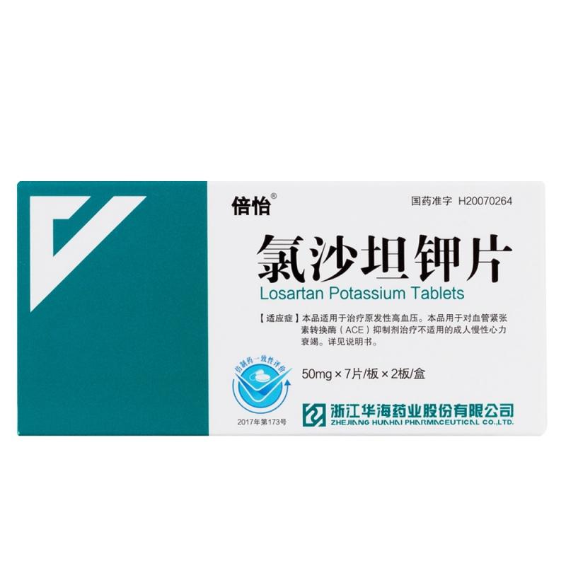氯沙坦钾片(倍怡)