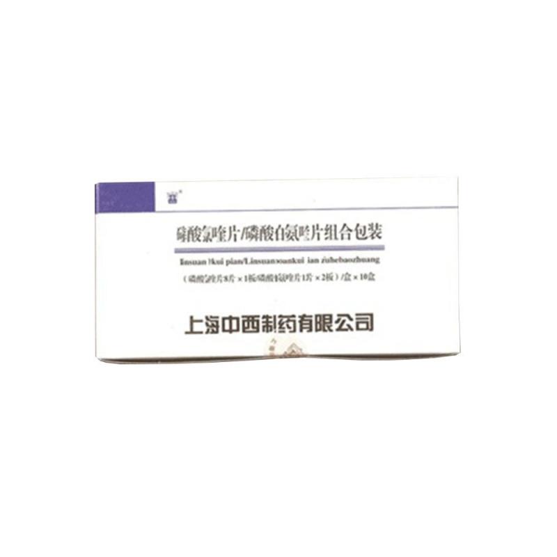 磷酸氯喹片