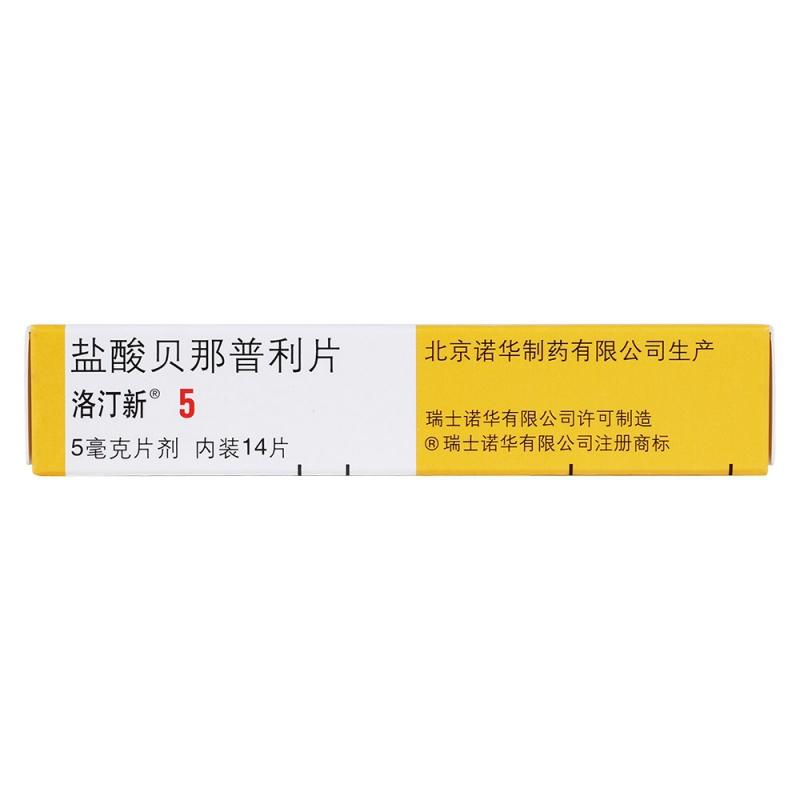 盐酸贝那普利片(洛汀新)