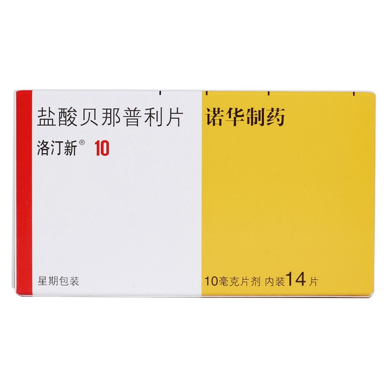 盐酸贝那普利片(洛丁新)