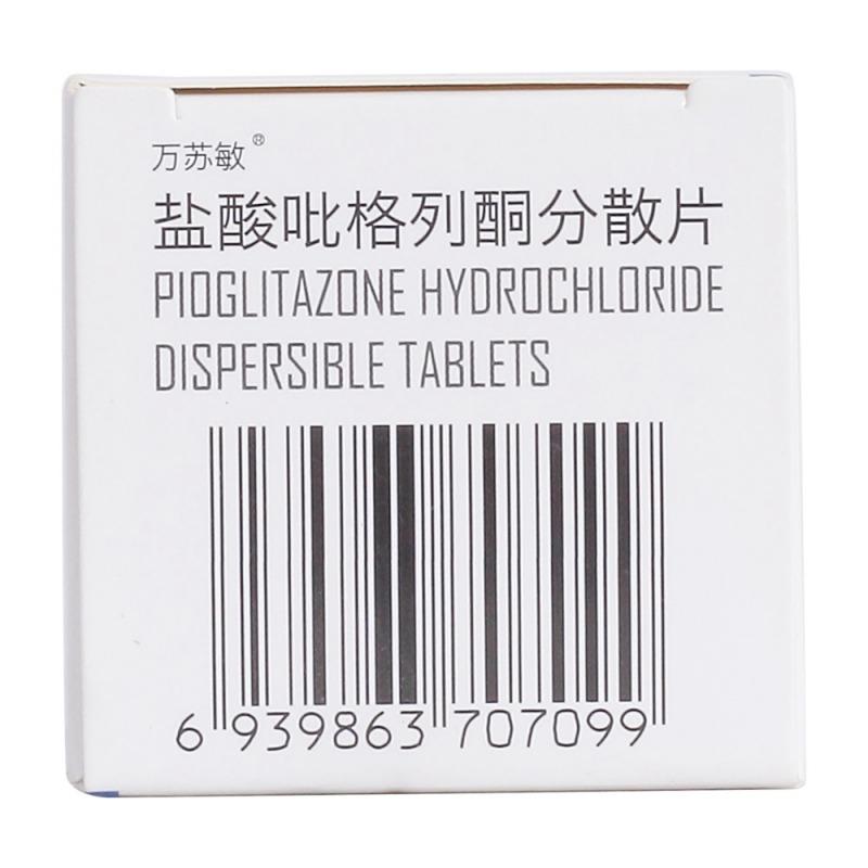 盐酸吡格列酮分散片(万苏敏)