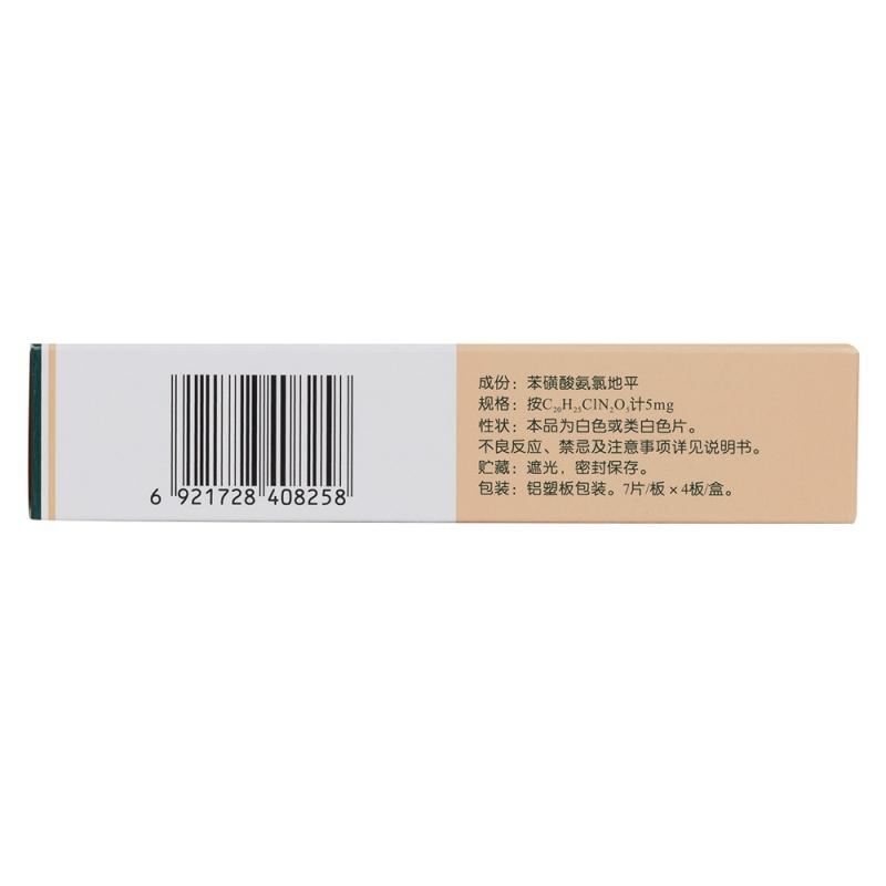 苯磺酸氨氯地平片(安内真)