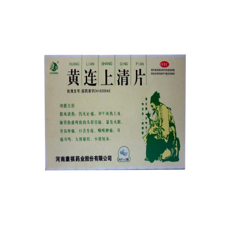 黄连上清片(康祺)