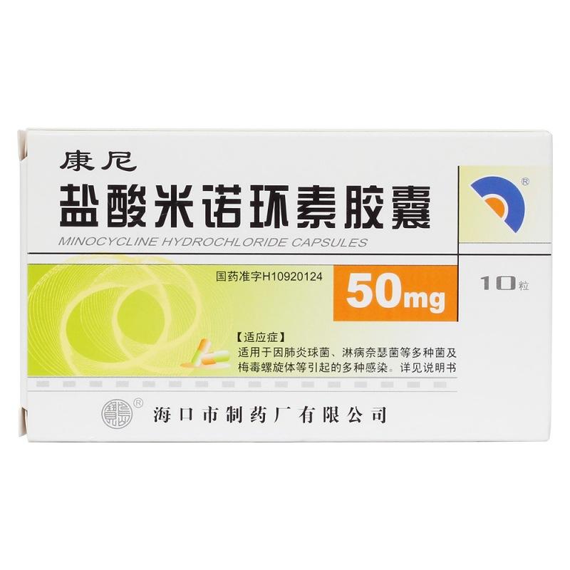 盐酸米诺环素胶囊(康尼)