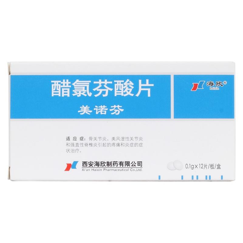 醋氯芬酸片(美诺芬)