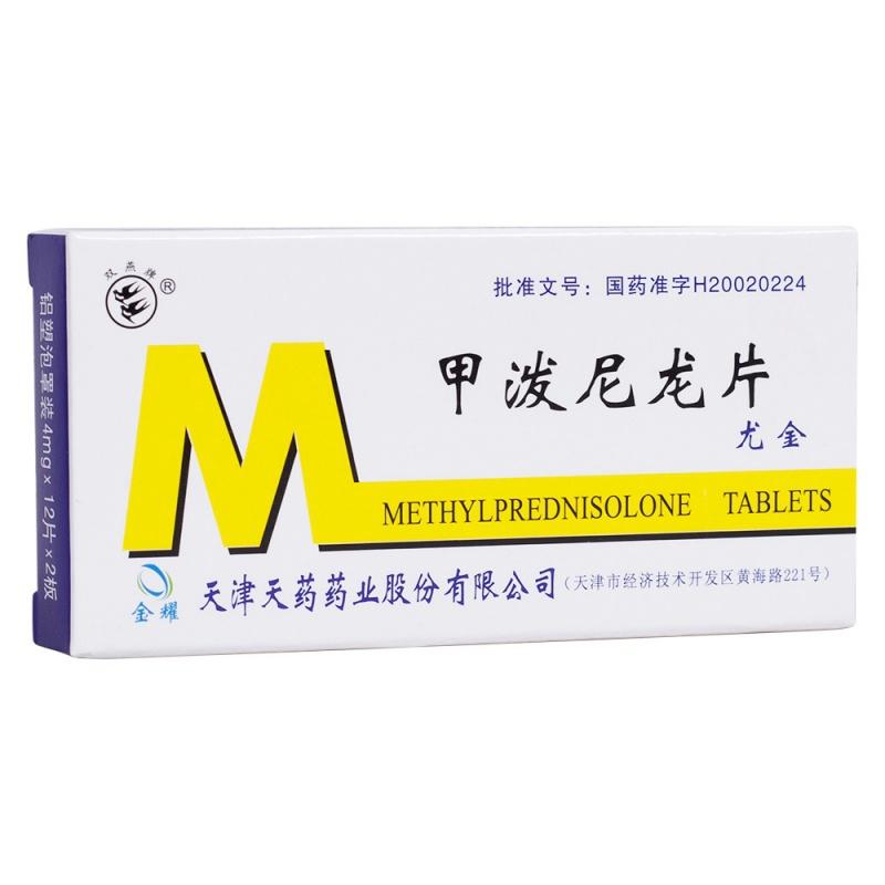 甲泼尼龙片(尤金)