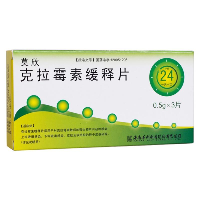 克拉霉素缓释片(莫欣)
