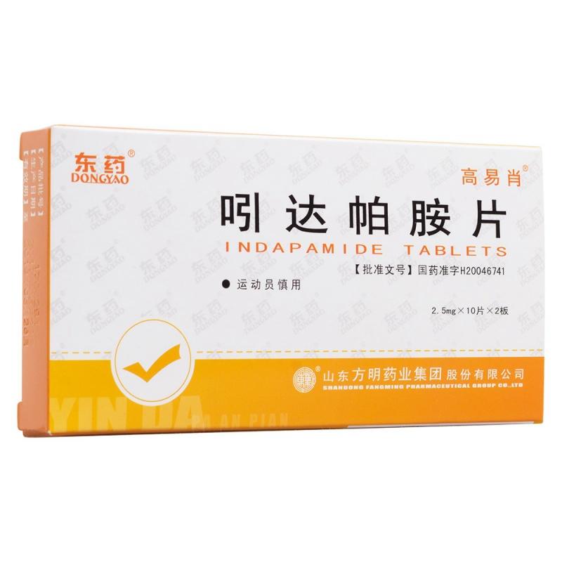 吲达帕胺片(高易消)