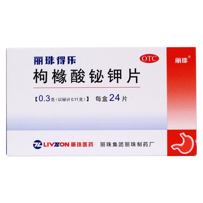 枸橼酸铋钾片(丽珠得乐)