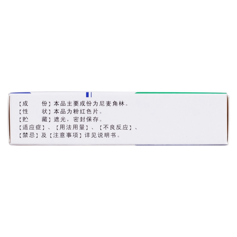 尼麦角林片(乐喜林)