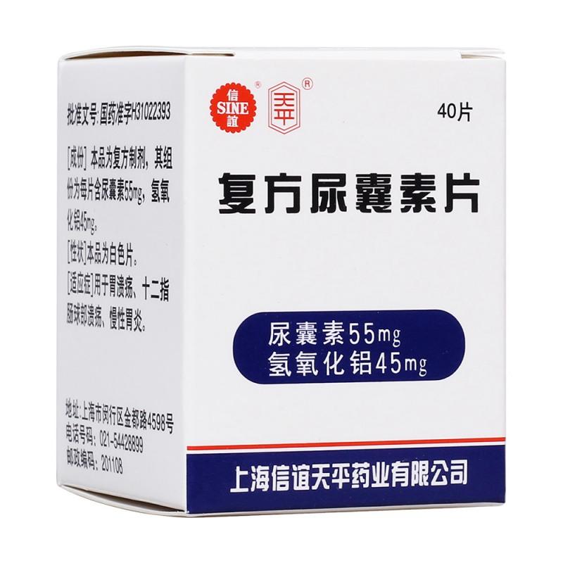 复方尿囊素片(天平)