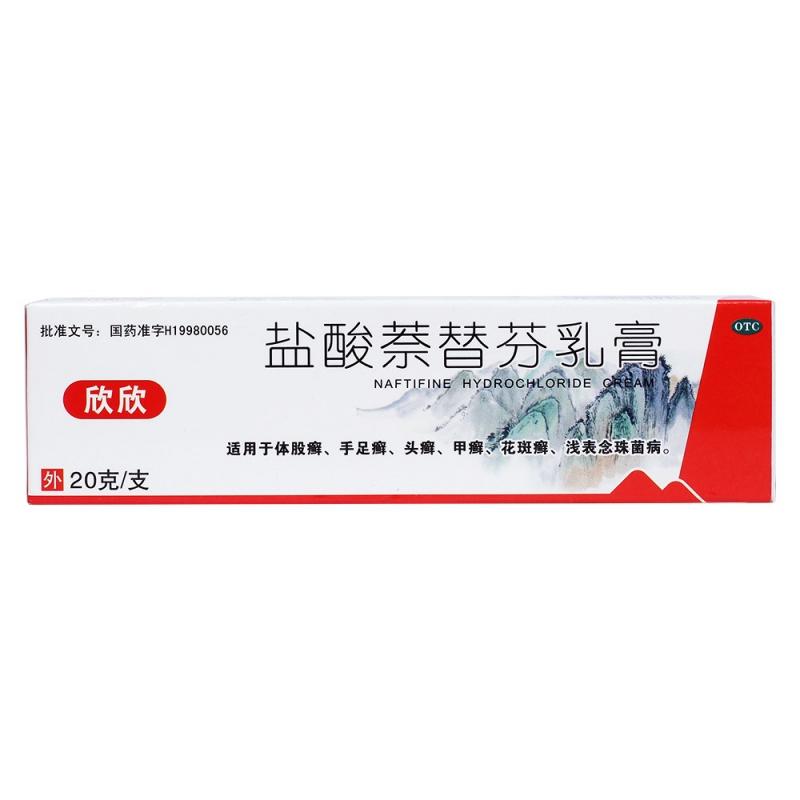 盐酸萘替芬乳膏(欣欣)
