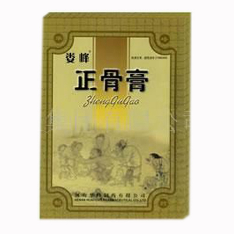 正骨膏(娄峰)