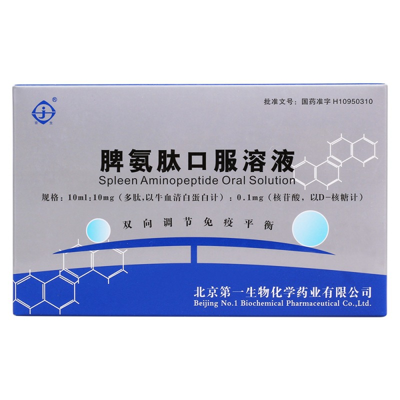脾氨肽口服液(天福)