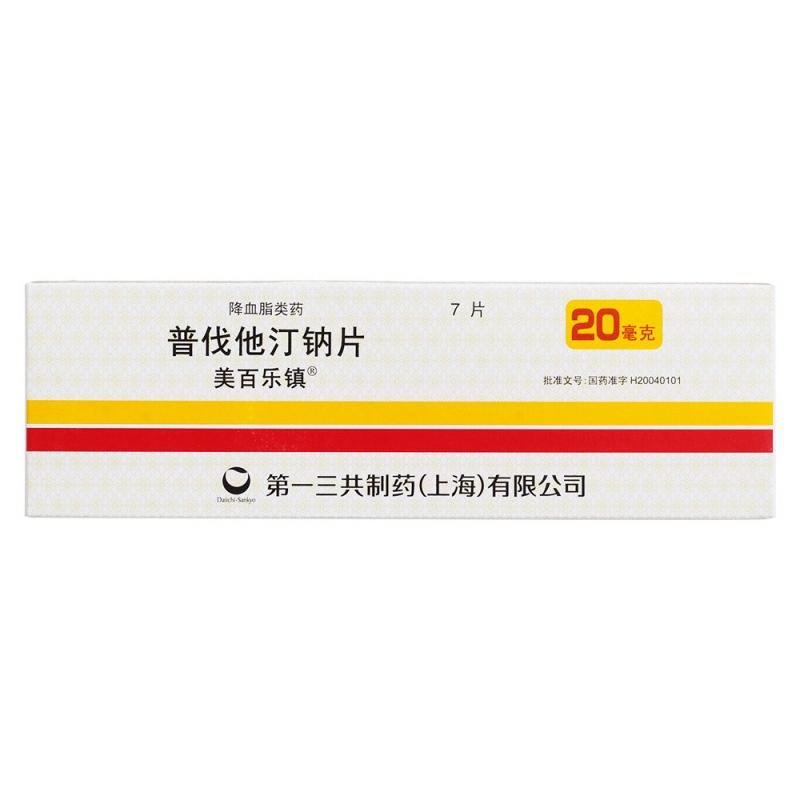 普伐他汀钠片(美百乐镇)