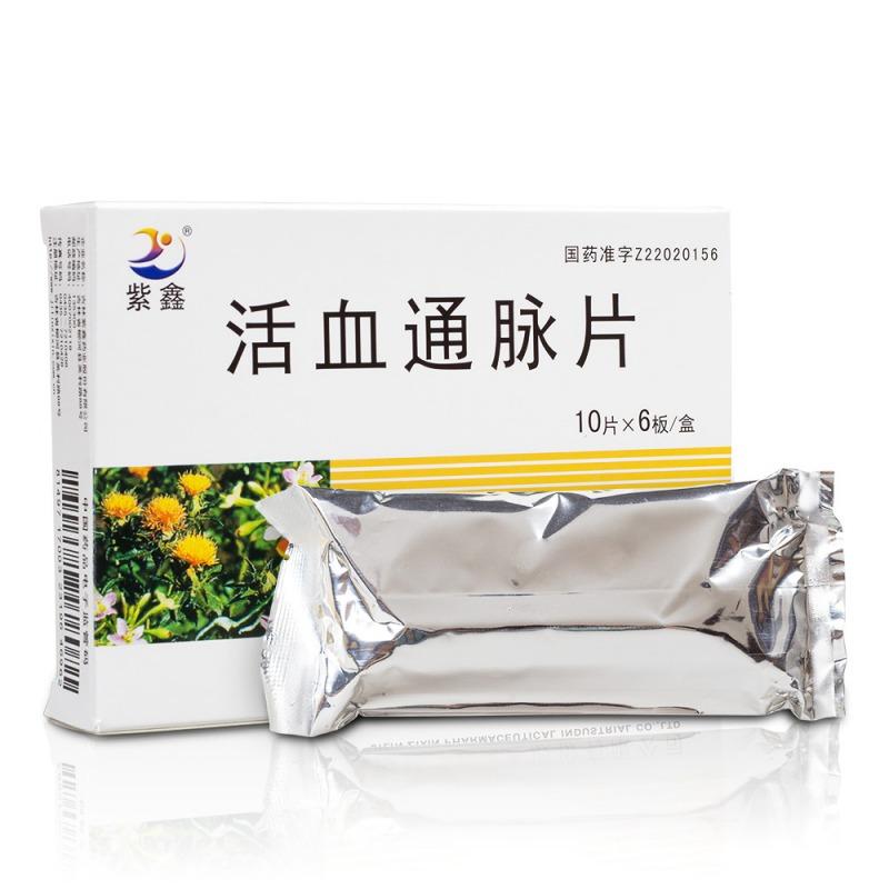 活血通脉片(紫鑫)