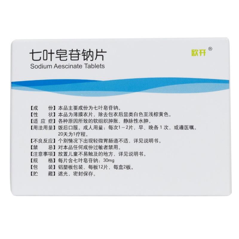 七叶皂苷钠片(欧开)