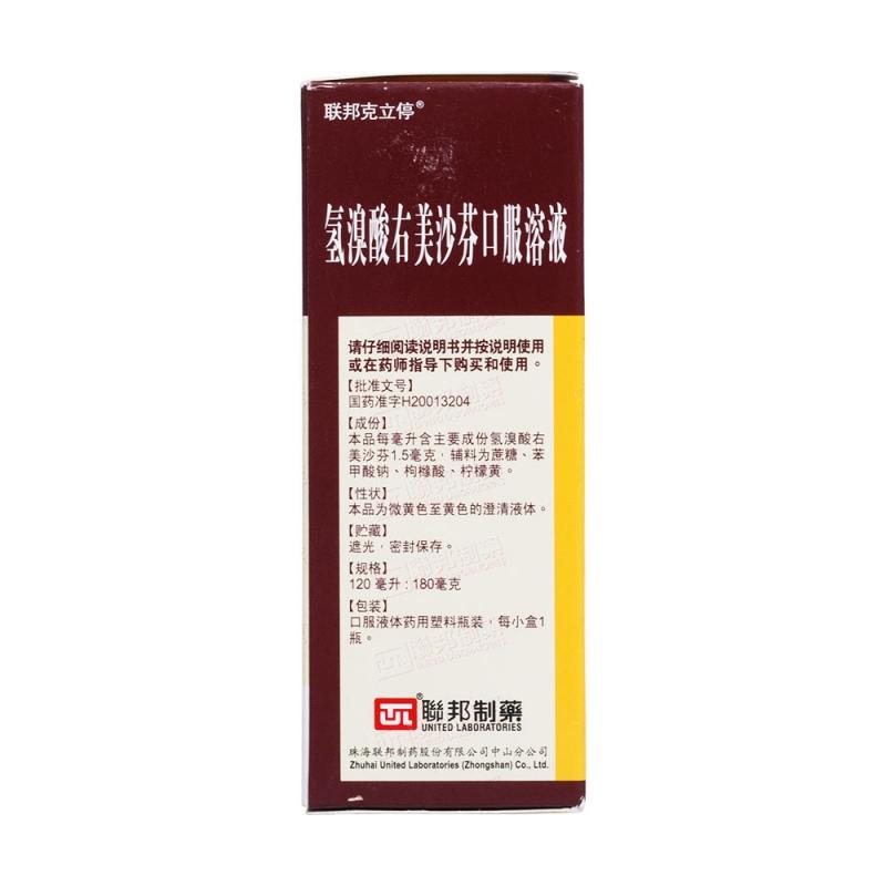 氢溴酸右美沙芬口服溶液(联邦克立停)