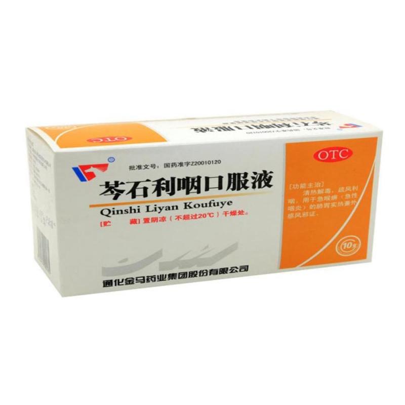 芩石利咽口服液(金马)