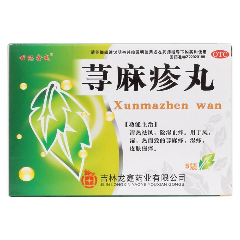 荨麻疹丸(世纪鑫威)