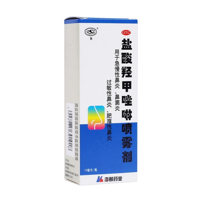 盐酸羟甲唑啉喷雾剂(海鲸)