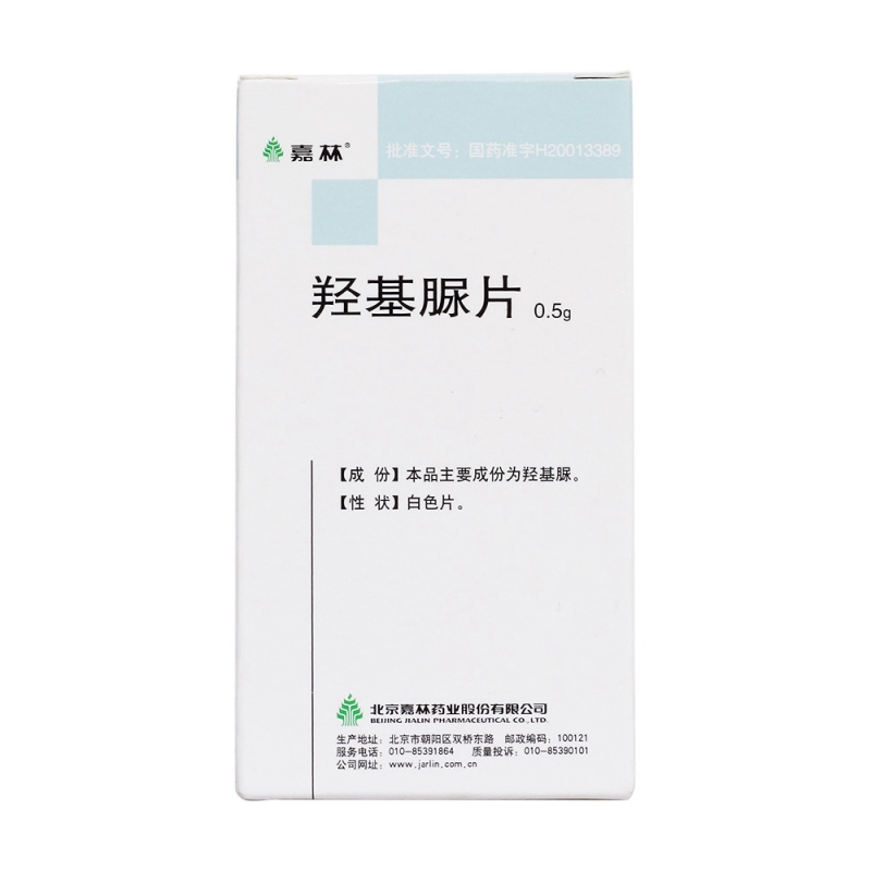 羟基脲片(嘉林)