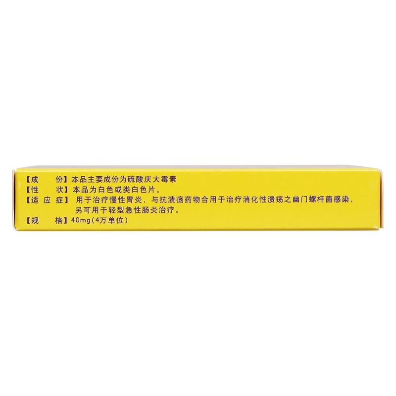硫酸庆大霉素缓释片(瑞贝克)
