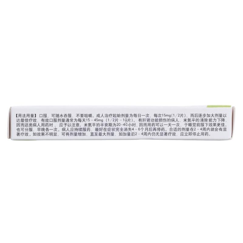 米氮平片(派迪生)