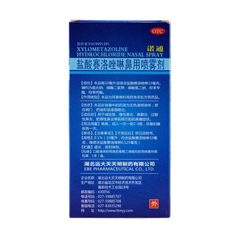 盐酸赛洛唑啉鼻用喷雾剂(诺通)