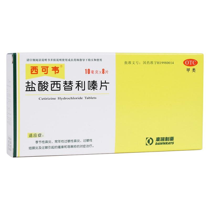 盐酸西替利嗪片(西可韦)