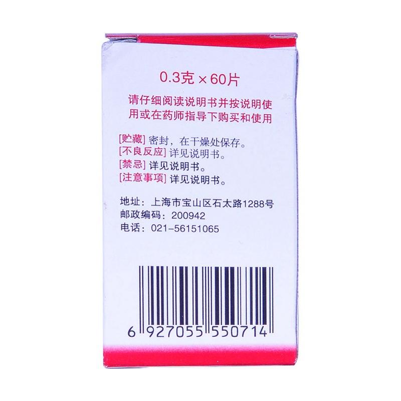 硫酸亚铁片(双海)