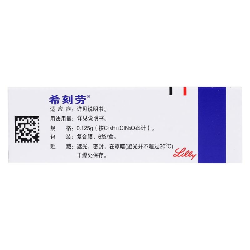 头孢克洛干混悬剂(希刻劳)