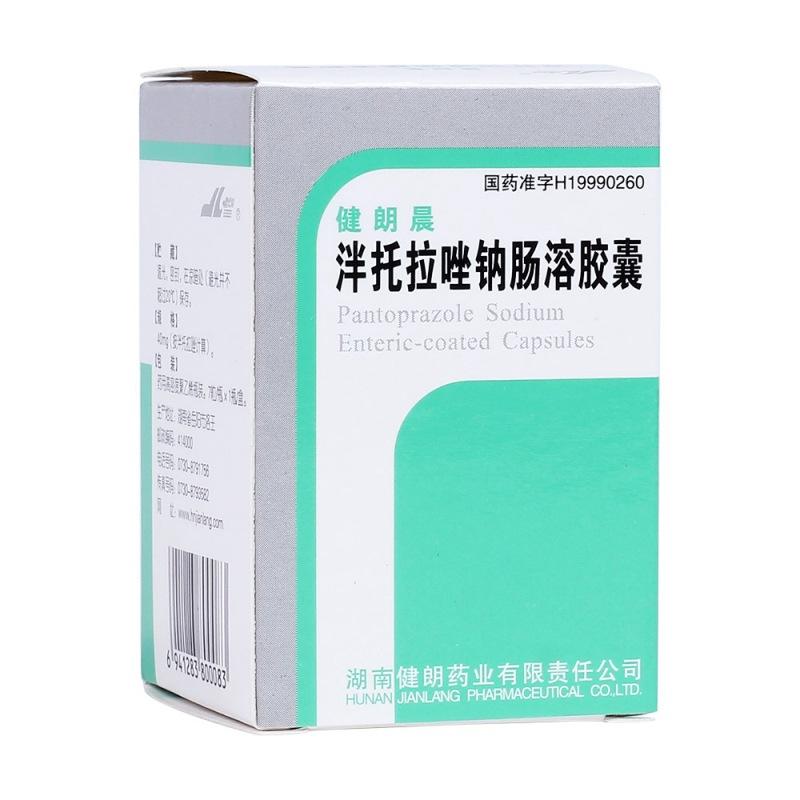 泮托拉唑钠肠溶胶囊(健朗晨)
