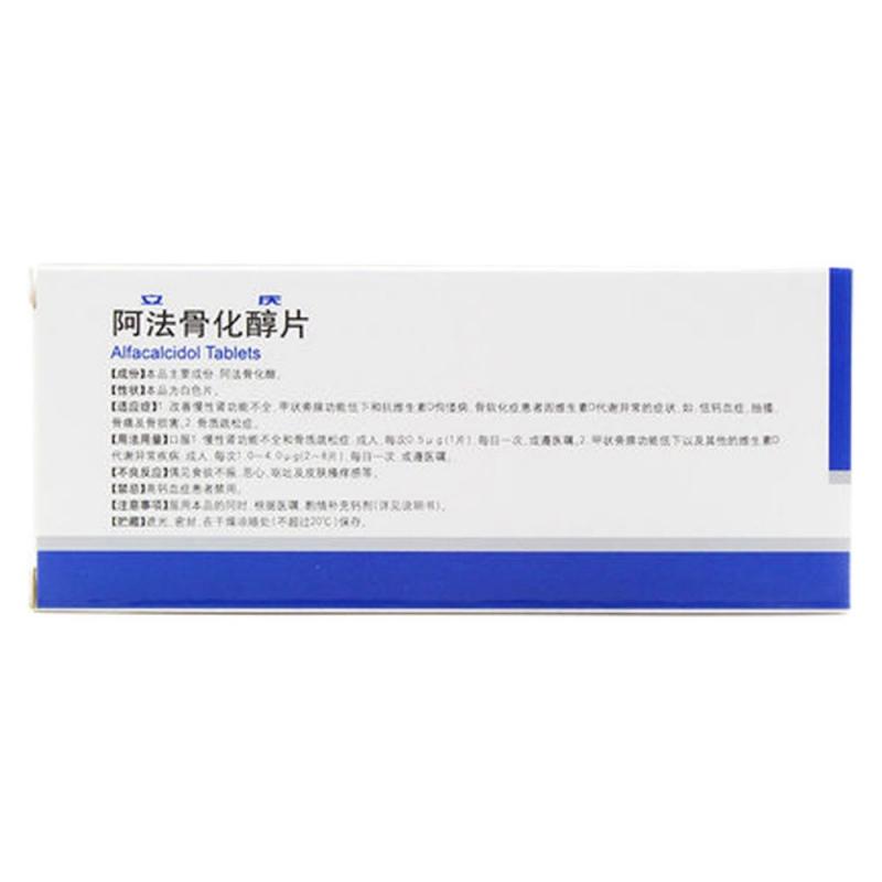 阿法骨化醇片(立庆)