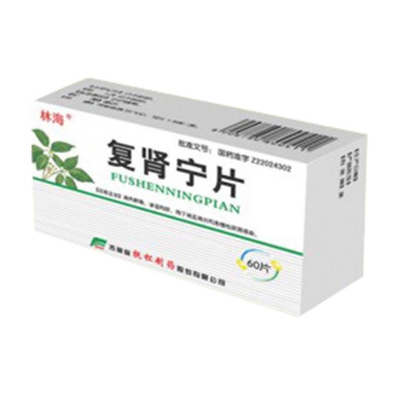 胃痛宁片(林海)