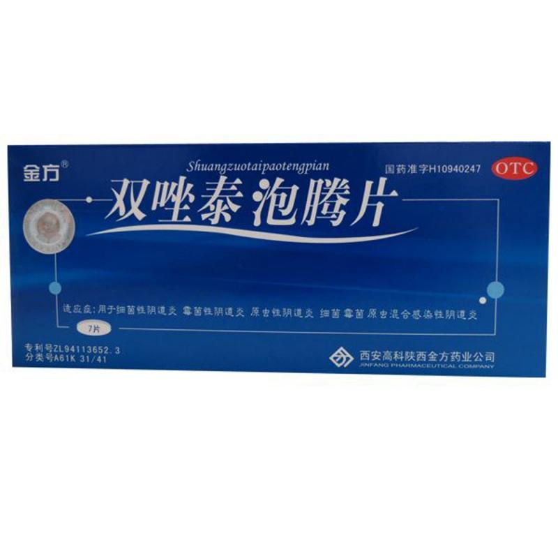 双唑泰泡腾片(金方)
