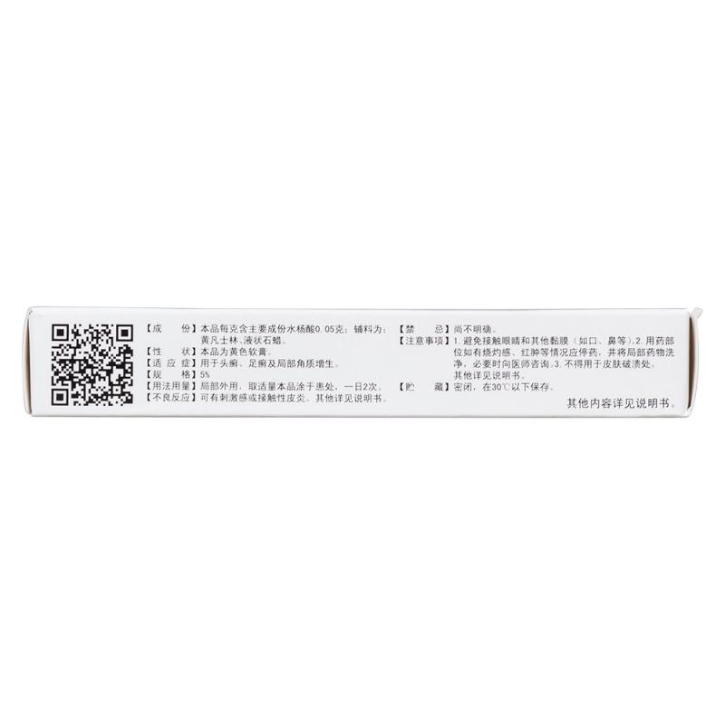 水杨酸软膏(马应龙)