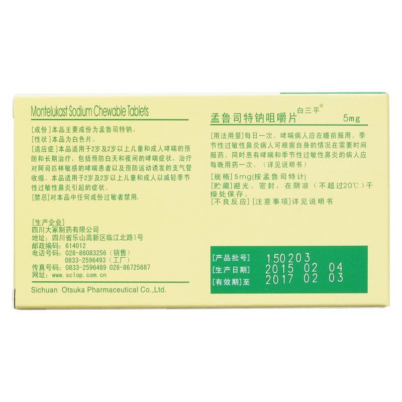 孟鲁司特钠咀嚼片(白三平)