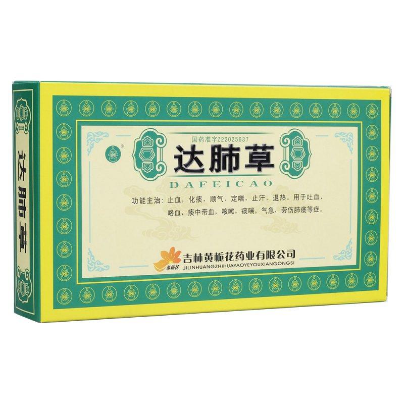 达肺草(黄栀花)