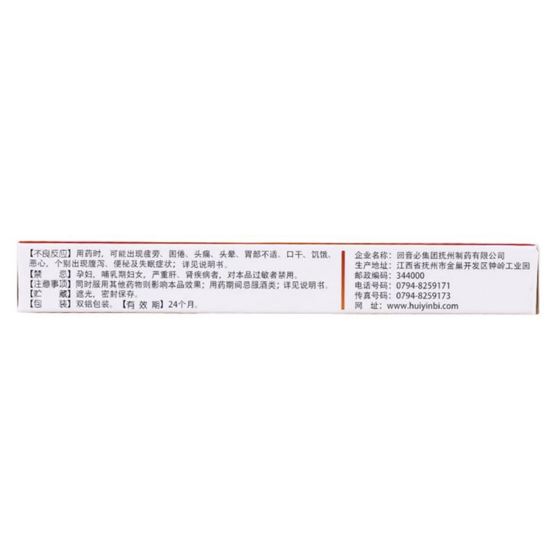 盐酸司他斯汀片(齐齐)