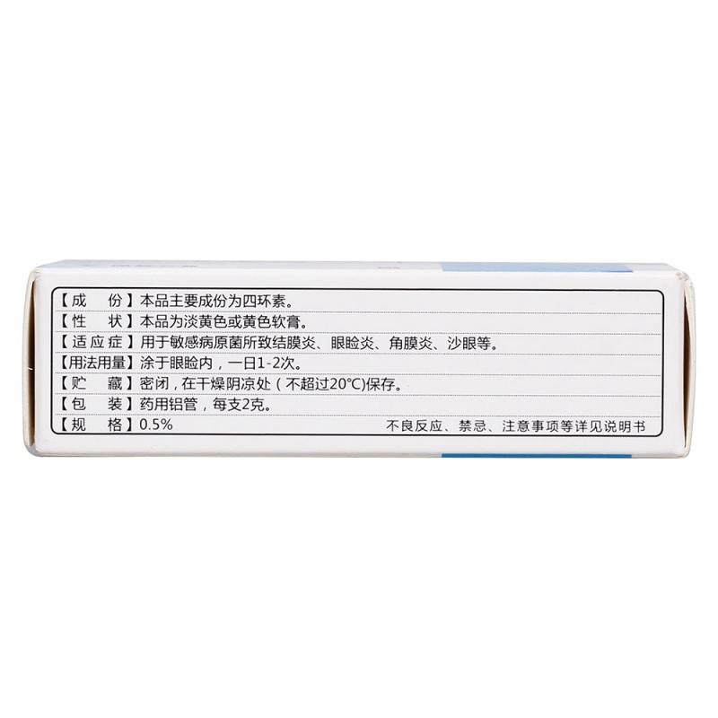 四环素眼膏(三益)