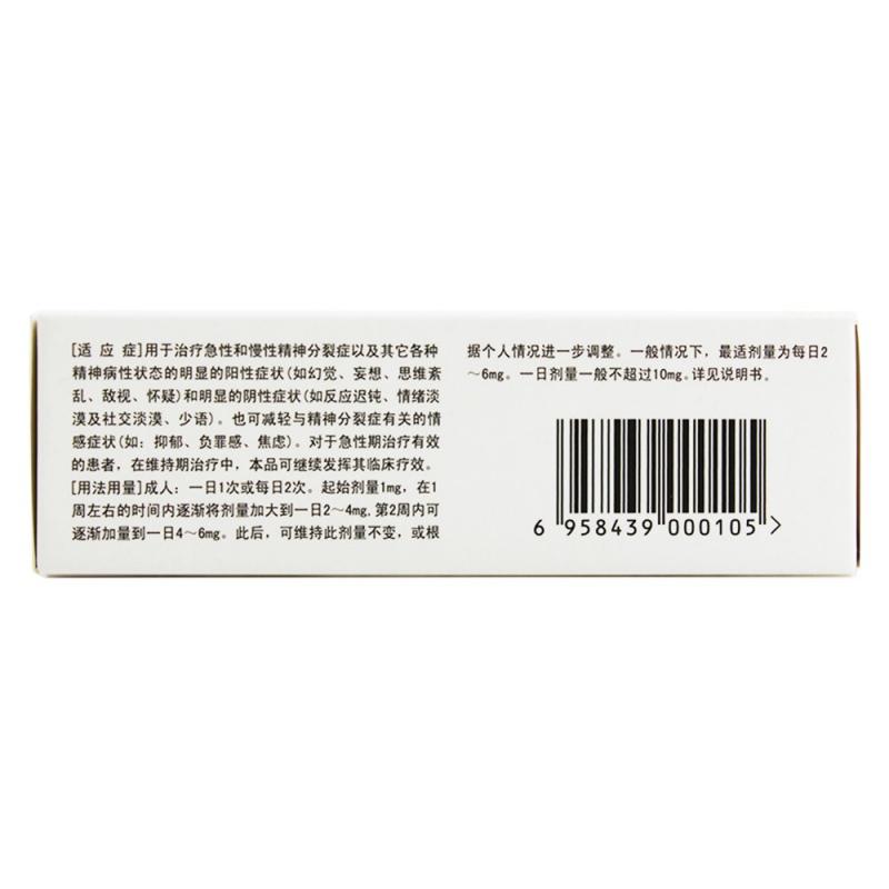 利培酮片(索乐)