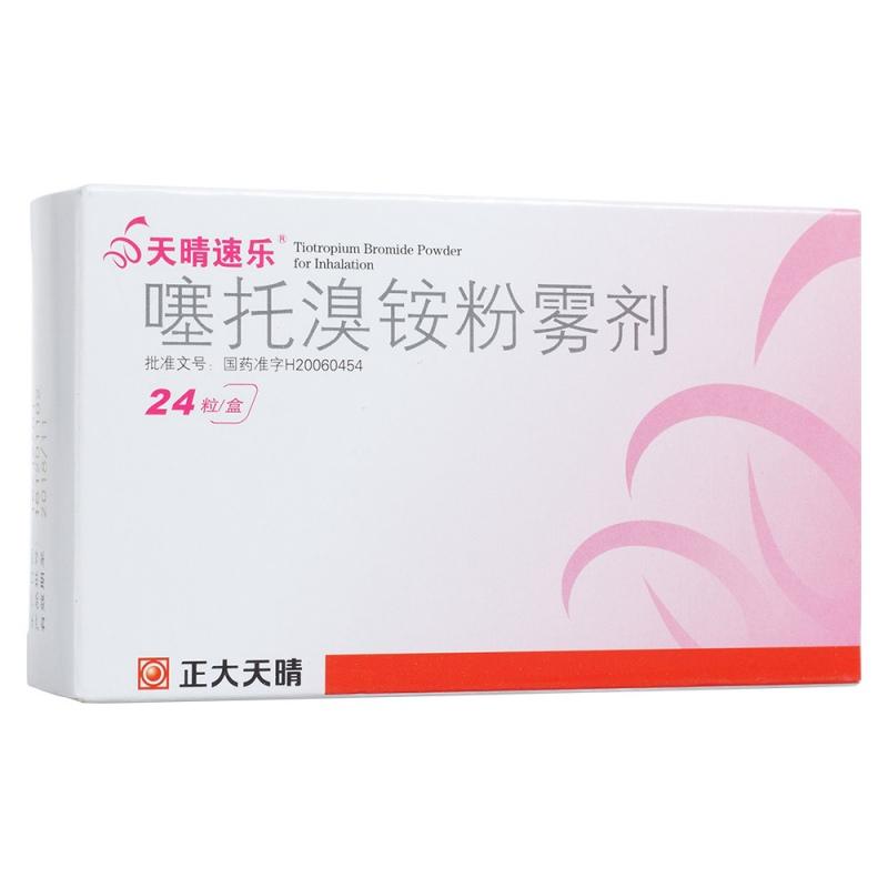 噻托溴铵粉雾剂(天晴速乐)