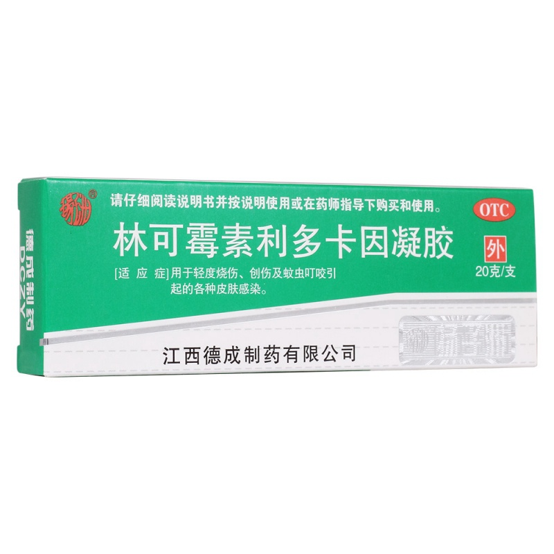 林可霉素利多卡因凝胶