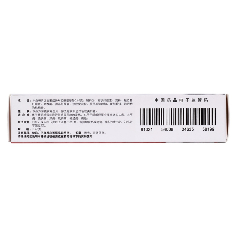 对乙酰氨基酚缓释片(泰诺林)